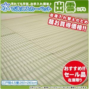 ポリプロピレン カーペット 「出雲」江戸間4.5畳(約261×261cm) ラグ 洗える 撥水 野外 屋外 ビニールカーペット 軽量 シンプル|i-s