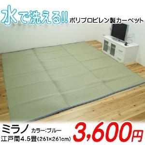 ポリプロピレン カーペット 「ミラノ」 江戸間4.5畳(約261×261cm) 洗える ポリプロピレン カーペット PP ラグ 敷物 汚れにくい