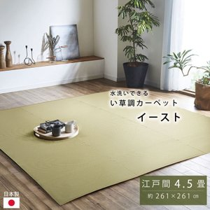 ポリプロピレン カーペット 「イースト」 江戸間4.5畳(約261×261cm) ラグ 洗える 野外 屋外 ビニールカーペット