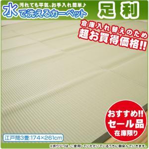 ポリプロピレン カーペット 「足利」江戸間3畳(約174×261cm) ラグ 洗える 撥水 野外 屋外 ビニールカーペット シンプル