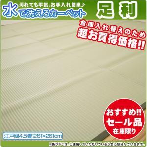ポリプロピレン カーペット 「足利」江戸間4.5畳(約261×261cm) ラグ 洗える 撥水 野外 屋外 ビニールカーペット シンプル