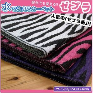 ポリプロピレン カーペット 「ゼブラ」 江戸間2畳(約174×174cm) ラグ 洗える屋外 ビニールカーペット