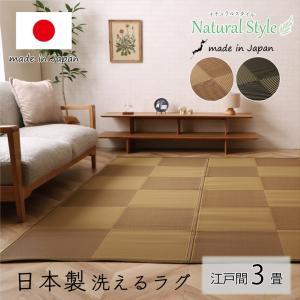 ポリプロピレン カーペット 「ラフテル」 江戸間3畳(約174×261cm) ポリプロピレン ラグ 洗える 屋外 ビニールカーペット