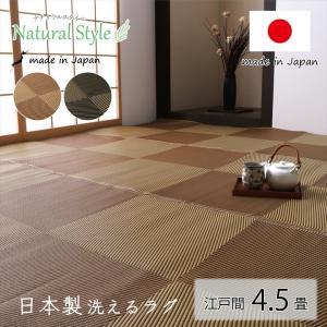 ポリプロピレン カーペット 「ラフテル」 江戸間4.5畳(約261×261cm) ポリプロピレン ラグ 洗える 屋外 ビニールカーペット|i-s