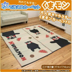 ポリプロピレン カーペット 「くまモン」 江戸間2畳(約174×174cm) ラグ 屋外 ビニールカーペット