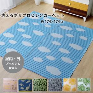クーポン対象 ポリプロピレンラグ メイサイ 174×174cm 2畳 ラグマット PP カーペット 洗える 撥水 日本製 レジャー 純国産 ビニール 軽量 迷彩 正方形|i-s