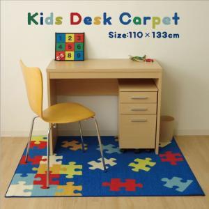 デスクカーペット 「クロス」 約110×133cm (tm) デスク カーペット 男の子 女の子 カーペット ルームマット キッズラグ フロアラグ|i-s