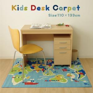 デスクカーペット 「ワールド」 約110×133cm (tm) デスク カーペット 男の子 女の子 カーペット マット ラグ ルームマット キッズラグ フロアラグ|i-s