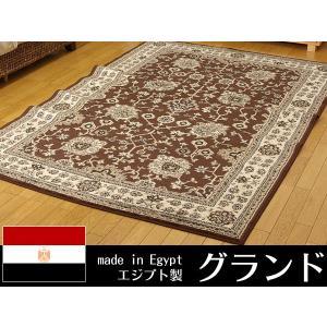 ラグ カーペット ウィルトン織 エジプト製 「グランド」 165×235cm|i-s