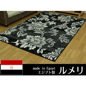 ラグ カーペット ウィルトン織 エジプト製 「ルメリ」 160×235cm ラグカーペット 長方形 マット じゅうたん 絨毯 センターラグ リビングマット|i-s