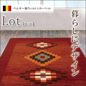 ウィルトンカーペット 「ロット」 約80×140cm ベルギー製 カーペット ラグ センターラグ 絨毯 長方形|i-s