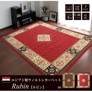 カーペット 「ルビン」 約80×140cmブラウン ウィルトン織 ヨーロピアン リビング じゅうたん カーペット 絨毯 ホットカーペット|i-s