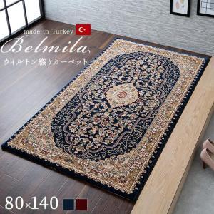 ラグ カーペット ウィルトン織 「ベルミラ」 約80×140cm トルコ製  絨毯 長方形 i-s