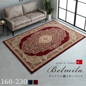ラグ カーペット ウィルトン織 「ベルミラ」 約160×230cm トルコ製 センターラグ 絨毯 長方形 i-s