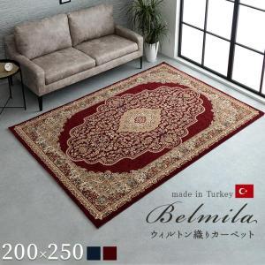 ラグ カーペット ウィルトン織 「ベルミラ」 約200×250cm トルコ製 センターラグ 絨毯 長方形 i-s