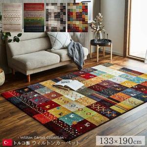 ラグカーペット 絨毯 輸入カーペット トルコ製 「選べるウィルトンカーペット」 約133×190cm約1.5畳 ラグ 長方形 ギャッベ おしゃれ i-s