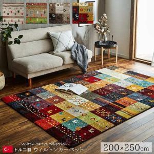 ラグカーペット 絨毯 輸入カーペット トルコ製 「選べるウィルトンカーペット」 約200×250cm約3畳 センターラグ ウィルトン ギャッベ おしゃれ i-s