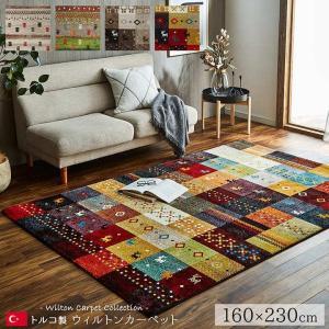 ラグカーペット 絨毯 輸入カーペット トルコ製 「選べるウィルトンカーペット」 約160×230cm約2.5畳 ラグ ウィルトン ラグ ギャッベ おしゃれ i-s