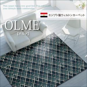 ラグ カーペット ウィルトン織 「オルメ」 約80×140cm エジプト製 カーペット ラグ センターラグ 絨毯 長方形 i-s