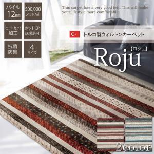 ラグ カーペット ウィルトン織 「ロジュ」 約160×235cm トルコ製 センターラグ 絨毯 長方形 i-s