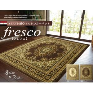 カーペット 「フレスコ」 約80×140cm ヨーロピアン リビング じゅうたん カーペット 絨毯 ホットカーペット|i-s