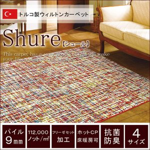 ウィルトンカーペット 「シュール」 約133×190cm ウィルトン織り ウィルトン織 ラグ カーペット ラグ センターラグ 絨毯 じゅうたん 長方形|i-s