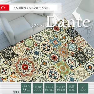 ウィルトンラグ ラグカーペット 「ダンテ」 約200×250cm 北欧 モロッコタイル モロッコ モロッカン オールシーズン対応 ホットカーペット 床暖房対応 絨毯|i-s