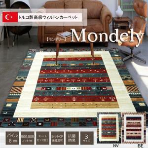 ウィルトンカーペット ギャベ柄 「モンデリー」 約130×190cm カーペット ラグ 絨毯 長方形 ギャッベ ウィルトン織|i-s