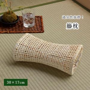 籐まくら「籐枕(とうまくら)」30×17cm ラタン枕 寝具 ピロー 籐製 アジアン まくら|i-s