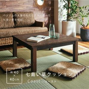 七島い草クッション 角形 「コースト」 40×40cm シートクッション クッション 座布団 アジアン 雑貨 厚さ3cm (ib) i-s