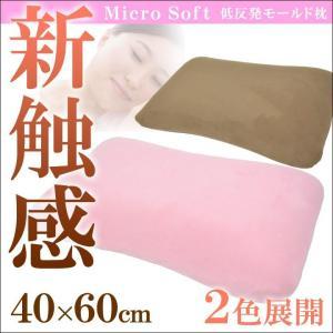 ●超やわらかい、気持ちいい枕 ・マイクロソフト低反発モールド素材を使用することで今までにない新触感を...