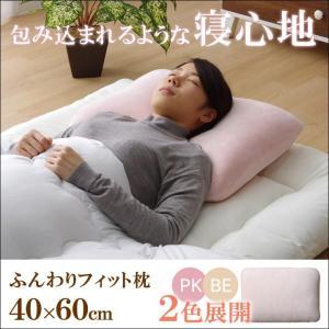 ●ふんわり触感の枕です。 ・中材は2層構造で、2つの触感をお好みにあわせて使用できます。 ・首元に非...