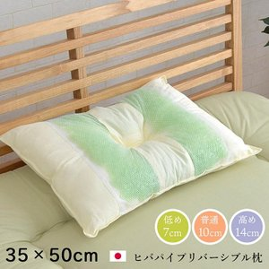●表がパイプ、裏が綿のリバーシブル枕です。その日の気分に合わせてお使いいただけます。 【青森産天然ヒ...