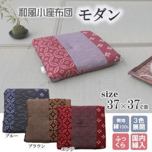 ●特徴 ・和風モダンなデザインの小座布団 ・落ち着きのある綿プリント ・表面は綿100%の柔らかな肌...