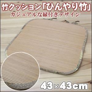 竹 シートクッション 「ひんやり竹」 43×43cm シート クッション 接触冷感 カー用品 車 ダイニング いす用 43角|i-s
