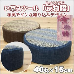 ●和風モダンな縁付き+い草は織り込みで柄を出しました。 ・落ち着きのあるい草のスツールです。 ・表面...