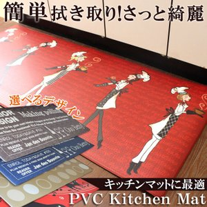 キッチンマット 「選べるPVCキッチンマット」50×122cm 撥水 汚れにくい 清潔 デザイン おしゃれ|i-s