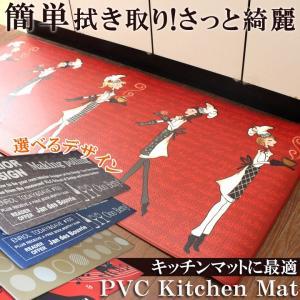 クーポン対象 キッチンマット 「選べるPVCキッチンマット」50×180cm 撥水 汚れにくい 清潔 デザイン おしゃれ|i-s