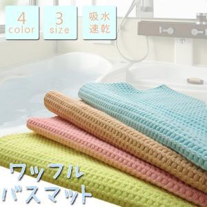 バスマット 吸水 速乾 「ワッフル」 約45×60cm 躓きにくい 洗える バリアフリー|i-s