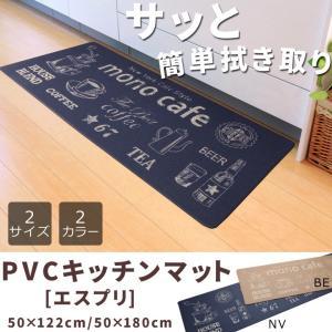 キッチンマット PVCマット 抗菌防臭 「エスプリ」 約50×122cm 滑りにくい加工 撥水 おしゃれ マット|i-s