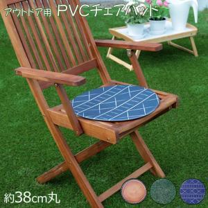 チェアパッド 丸  PVCチェアパッド 38cm丸 おしゃれ お手入れ簡単 シートクッション レジャ...