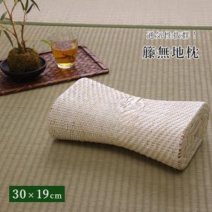 ベーシックな籐無地(とうむじ) 角枕 30×19cm ラタン枕 寝具 ピロー 籐製 アジアン まくら|i-s