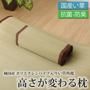 い草角まくら 高さ調節可 ポリエチレンパイプ入り 「高さが変わるまくら」40×15cm い草まくら ピロー 角枕 テレビ枕|i-s