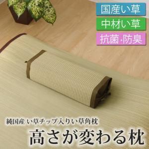 い草角まくら 井草 い草チップ入り 「高さが変わるまくら」40×15cm い草枕 寝具|i-s