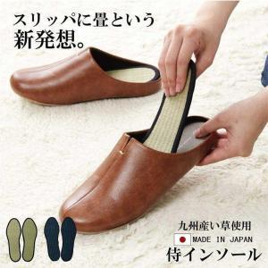 侍インソール  ●特徴 ・純国産のい草を使用したインソール ・靴の中敷としてお使いください ・い草に...