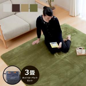 ホットカーペット 3畳 ホットカーペット本体+ ラグカーペット「フラン」 200×250cm(約3畳) ホットカーペット シンプル 長方形 床暖房 電気カーペット|i-s