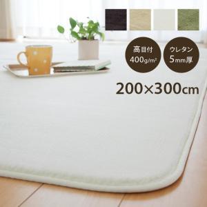 ラグカーペット「フラン」 200×300cm (tm) 約4畳 ホットカーペットカバー 4畳 シンプル フランネル ラグ カーペット 長方形 床暖房 電気カーペット|i-s