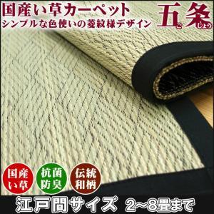 ●シンプルな色使いの菱文様国産い草花ござラグカーペット  サイズ:江戸間4.5畳 (261×261c...