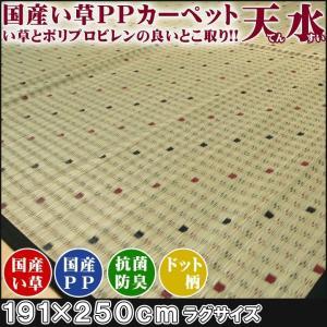い草ラグ 日本製 PP+い草ラグ 「天水(てんすい)」 191×250cm い草カーペット 和 モダン 上敷 畳 ござ ゴザ 花茣蓙|i-s