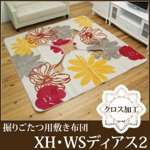掘りごたつ用カーペット ラグ 3畳 長方形 「XH・WSディアス2」 200×250cm (くり抜き部:90×120cm) 花柄 カジュアル 長方形 おしゃれ 洗えるの写真